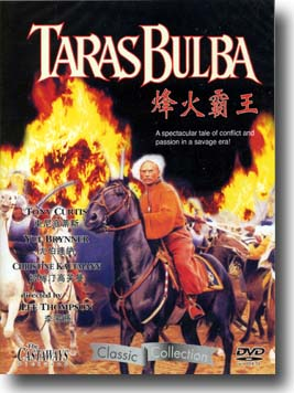 Taras Bulba / Тарас Бульба (1962)