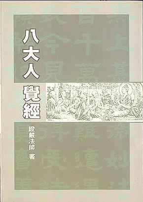 Ba Da Ren Jue Jing , Zhengyan