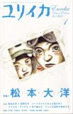 ユリイカ—詩と批評 (第39巻第1号) 特集=松本大洋