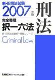 新・旧司法試験完全整理択一六法 刑法〈2007年版〉 (司法試験択一受験シリーズ)