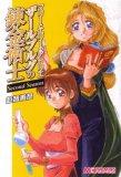 マリーとエリーのアトリエ ザールブルグの錬金術士 Second Season (マジキューコミックス)