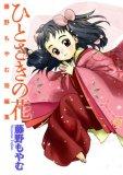 ひとさきの花 藤野もやむ短編集 ブレイドコミックス