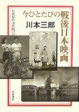 今ひとたびの戦後日本映画 (岩波現代文庫 文芸 125)