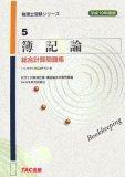 簿記論総合計算問題集 (平成19年度版) (税理士受験シリーズ (5))