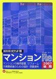 積算資料ポケット版 マンションRe 2007後期―マンションの維持管理、リフォーム・大規模修繕のための設計・見積資料 (2007)