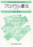 プログラム書法