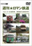 週刊★ロマン鉄道 Vol.2 ローカル線の旅 - 個性豊かな車両がゆく [DVD]