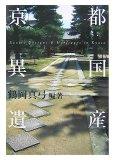 京都異国遺産