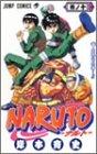 NARUTO (巻ノ10)