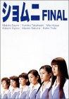 ショムニ FINAL DVD-BOX