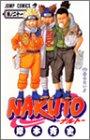 NARUTO (巻ノ21)