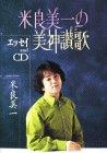 米良美一の美神讃歌―エッセイand CD