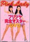 ピンク・レディー フリツケ完全マスターDVD Vol.1 講談社DVDブック