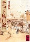 チベット旅行記 3 (3) (講談社学術文庫 265)