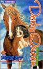 Derby Queen 1 (1)