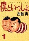 僕といっしょ (1) (ヤンマガKC (714))