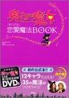 奥さまは魔女 超シアワセ恋愛魔法BOOK