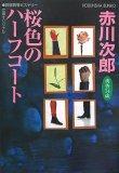 桜色のハーフコート—杉原爽香三十四歳の秋 (光文社文庫 (あ1-107))