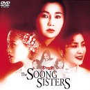 宋家の三姉妹 監督:メイベル・チャン('97香・日)