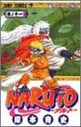 NARUTO (巻ノ11)