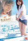 (DVD)芽生え5 みい
