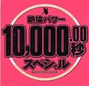10000.00秒スペシャル