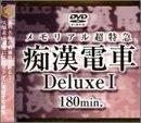 メモリアル超特急 痴漢電車Deluxe I