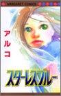 スターレスブルー (マーガレットコミックス)
