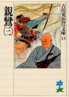 親鸞〈3〉 (吉川英治歴史時代文庫)