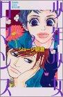 少年少女ロマンス 2 (2)