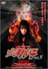 ゾンビ屋れい子 vol.2 惨劇の呪文