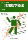 PTマニュアル地域理学療法〈第2版〉