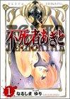 不死者あぎと 1 (1) (ヤングジャンプコミックス・ウルトラ)