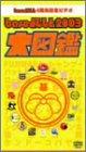 baseよしもと2003 大図鑑