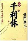小説 千利休―秀吉との命を賭けた闘い