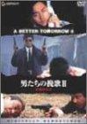 男たちの挽歌2<デジタル・リマスター版>