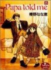 Papa told me (8) (ヤングユーコミックス (095))