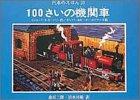 100さいの機関車