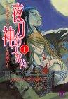夜刀の神つかい 1 (1) (バーズコミックス)
