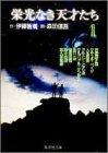 栄光なき天才たち (1) (集英社文庫―コミック版)