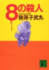 8の殺人 (講談社文庫)