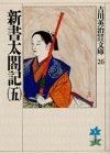 新書太閤記〈5〉 (吉川英治歴史時代文庫)