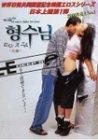 W杯日韓共同開催記念 韓国エロスシリーズ「 ヒョン・ス・ニム 」
