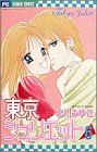 東京ジュリエット (6) (少コミフラワーコミックス)