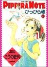 ぴっぴら帳 1 (1)