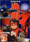 仮面の忍者 赤影 第二部 卍党篇