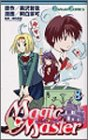 マジック・マスター (8)