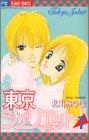 東京ジュリエット (7) (少コミフラワーコミックス)