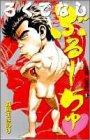 ろくでなしぶるーちゅ〓 (ジャンプ・コミックス)