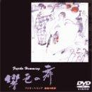 響色の舞/フジ子・ヘミング絵画の世界